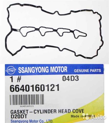 Прокладка клапанной крышки SsangYong Kyron/Actyon D20DT (дизель)