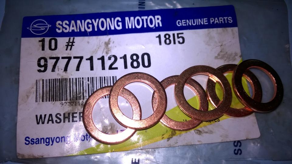 Прокладка сливной пробки масляного поддона двигателя SsangYong Rexton/Kyron/Actyon